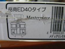 ED40-4