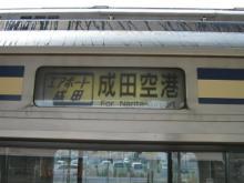 エアポート成田