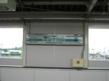 芝山千代田2