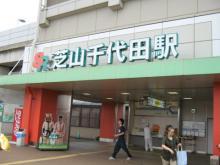 芝山千代田3
