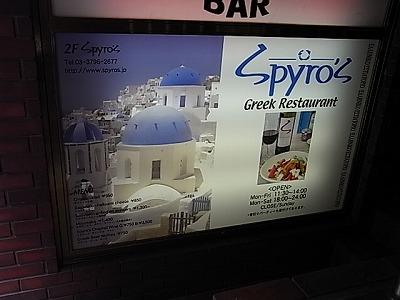 スピローズ 六本木店|ギリシャ料理 | 六本木でランチ