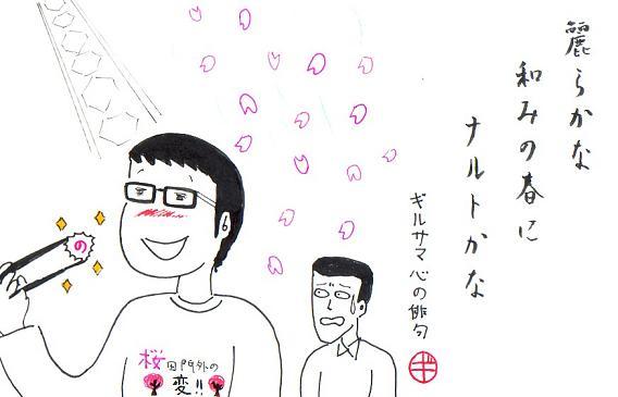 なごみ11