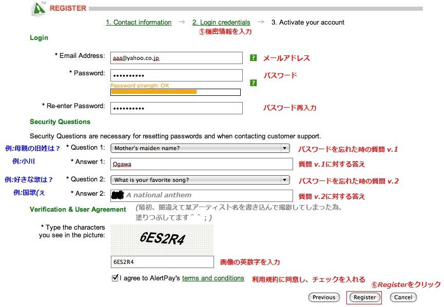 登録方法4
