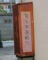 minamigata16.jpg