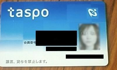 taspo1.jpg