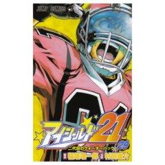 アイシールド21 29巻