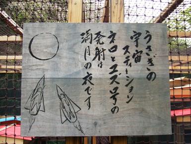 鎌倉兎 看板