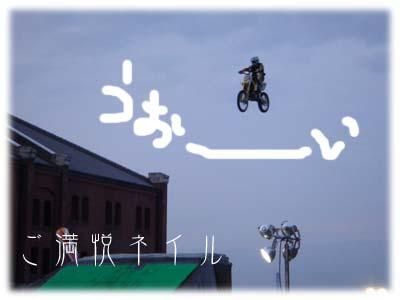 びっくりした~!