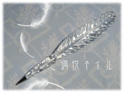 羽根ペン~♪