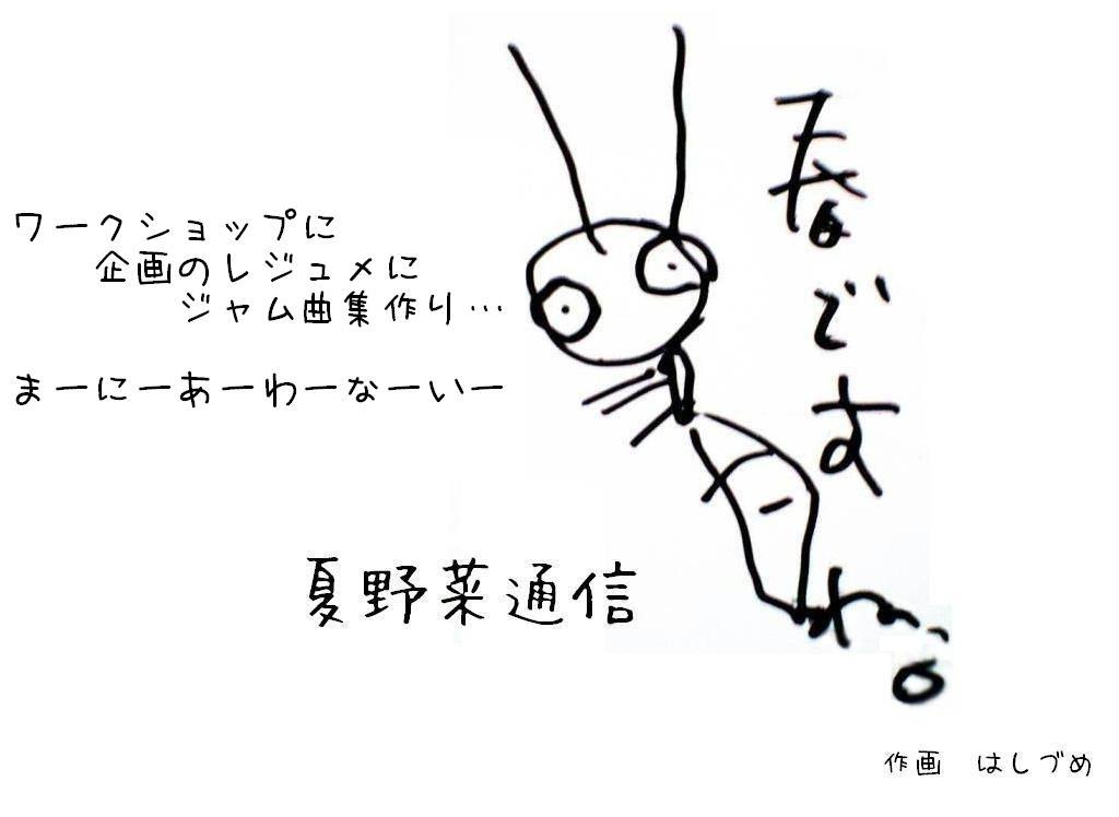 夏野菜通信7