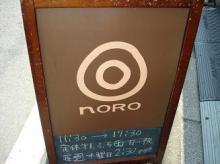 noRo.jpg