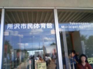所沢市民体育館