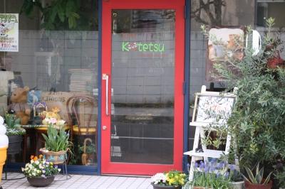 cafe Kotetsu 2
