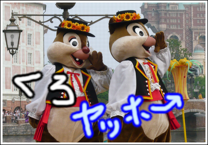chip-dale1.png