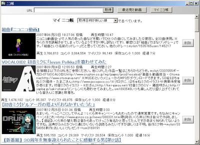 mynicor メイン画面