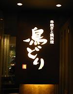 居酒屋 鳥どり 新宿東口店