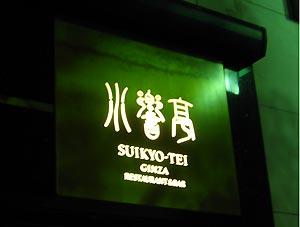 水響亭(銀座/レストラン&バー)