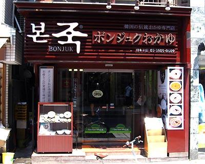ボンジュク(韓国料理/赤坂見附)