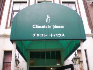 チョコレートハウス