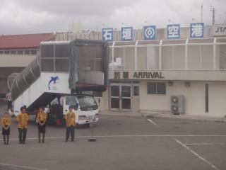 石垣空港のお出迎え