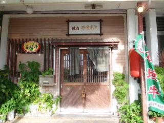 20080718_やまもと(1)