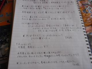 20080720_マキの足跡(2)
