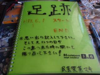 20080720_マキの足跡(1)