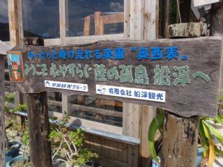 20080724_船浮(5)