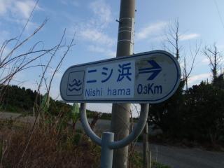 20070724_ニシ浜(1)