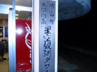 20070724_星空観測センター