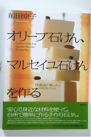 手作り石鹸の本