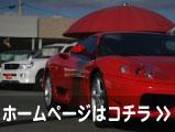 ガレージシステム