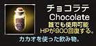 チョコラテ