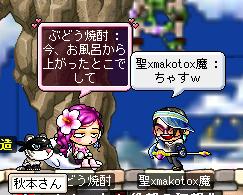 makotoさんだー