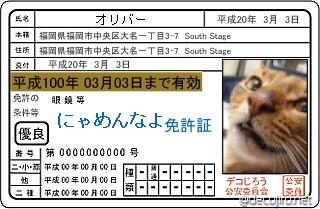 decojiro-20080330-214230.jpg