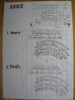 042604座席配置図