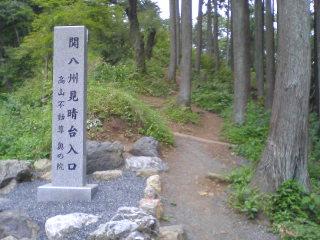 関八州見晴らし台