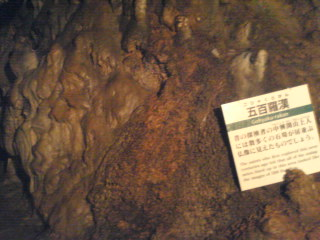 鍾乳石が五百羅漢