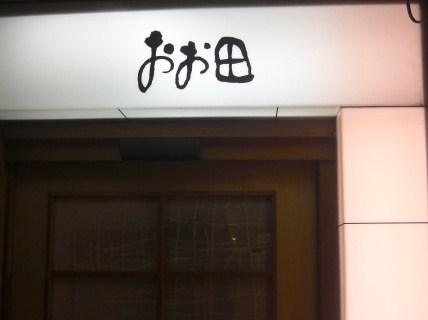 旬菜 おお田