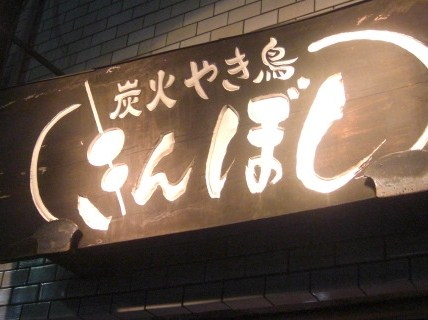 きんぼし 今池本店