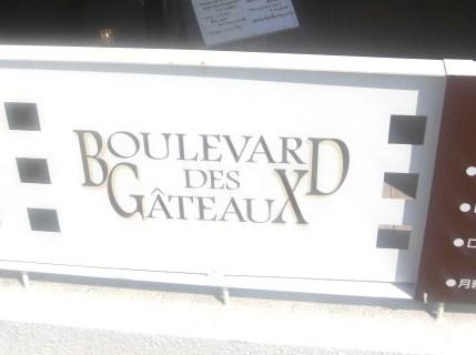 ブールヴァール・デ・ガトー