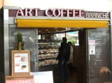 アートコーヒ