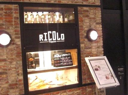 RICOLO(リコロ)