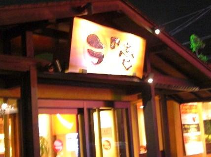 ラの壱 千代田橋店