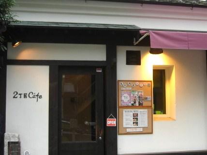 2丁目Cafe
