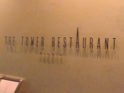 タワーレストラン