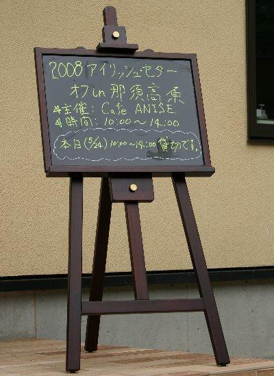 20080524nasu2