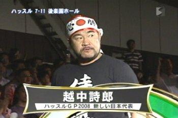 新しい日本代表