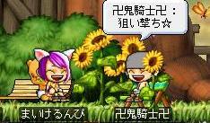 狙い撃ち☆