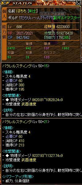 赤石1107